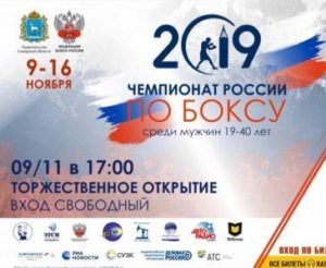 Чемпионат России по боксу среди мужчин 19-40 лет