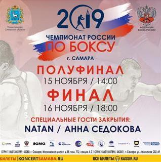 Трое спортсменов СФО в полуфинале чемпионата России по боксу 2019