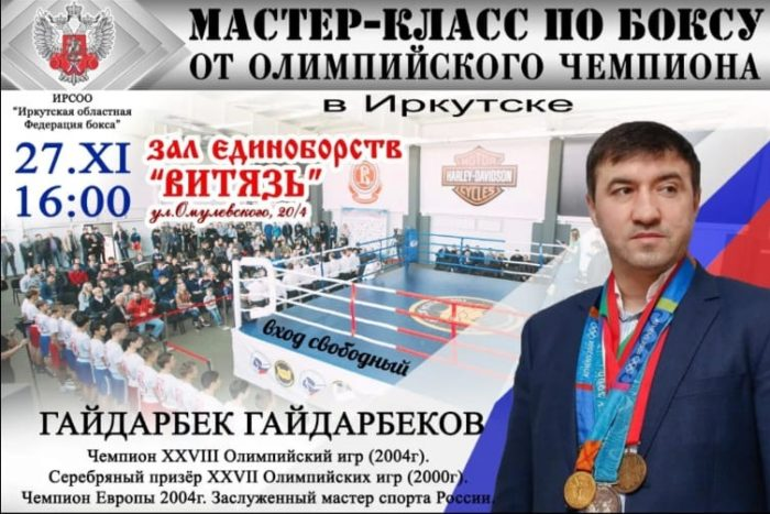 Мастер-класс по боксу от Гайдарбека Гайдарбекова в Иркутске