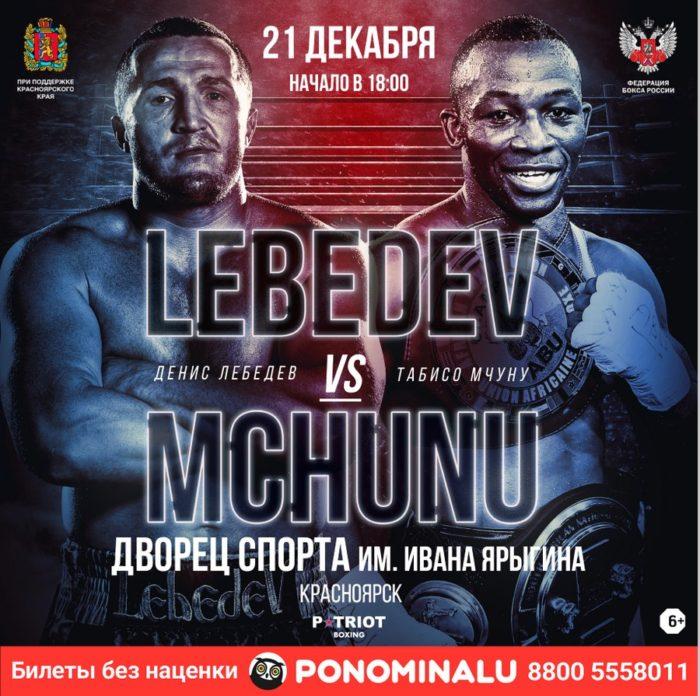 Денис Лебедев vs Табисо Мчуну