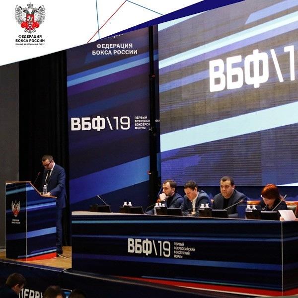 II Всероссийский боксерский форум пройдет в Калининграде