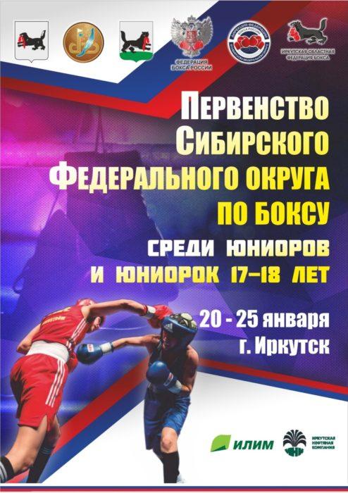 Первенство СФО по боксу в Иркутске
