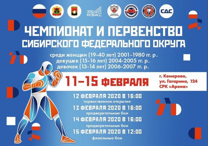 Чемпионат и первенство СФО