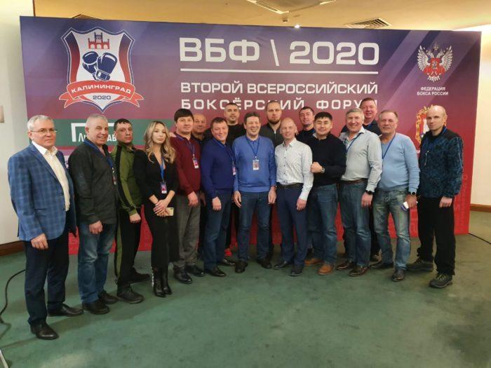 II Всероссийский боксерский форум в Калининграде