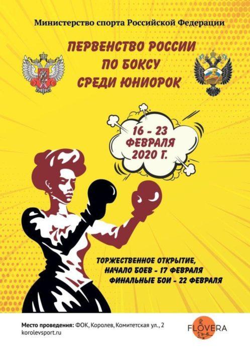 Первенство России по боксу в Королёве