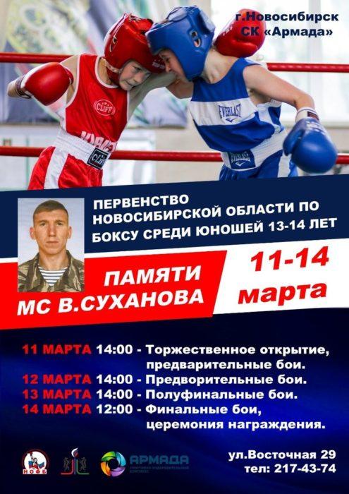 Первенство Новосибирской области по боксу среди юношей 13 — 14 лет