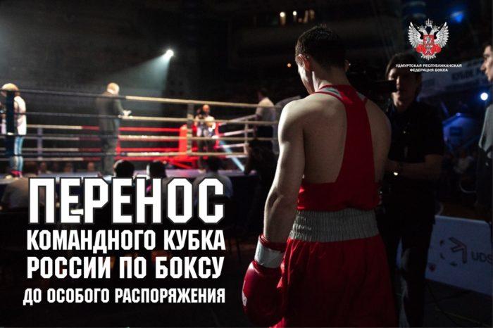 Командный Кубок России по боксу среди мужчин переносится
