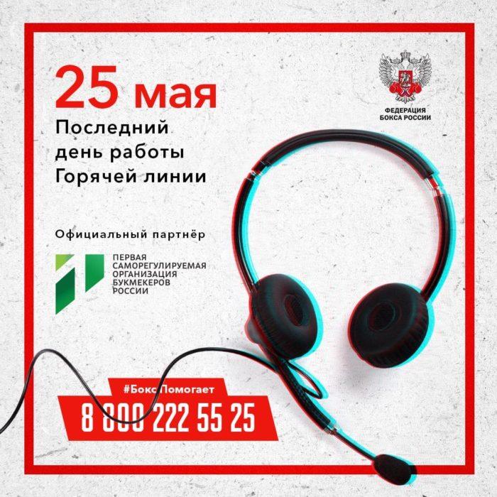 25 мая – последний день приёма звонков на горячую линию!