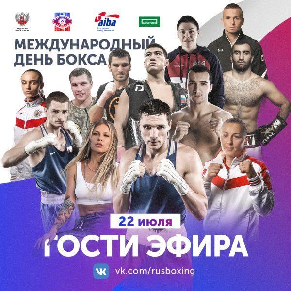 Сегодня Международный день бокса!