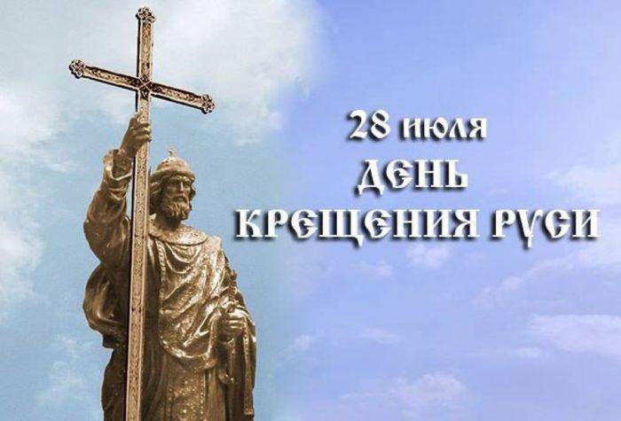 28 июля — День крещения Руси!