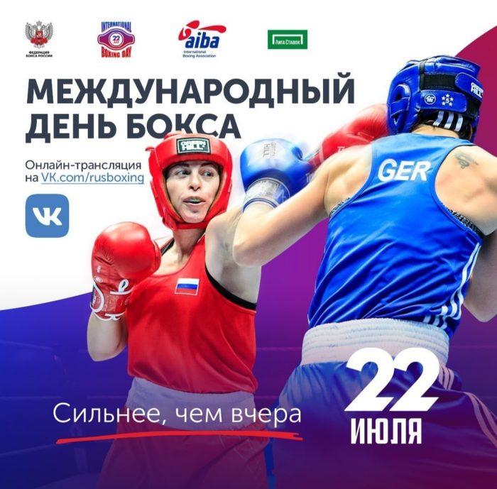 22 июля — Международный день бокса!