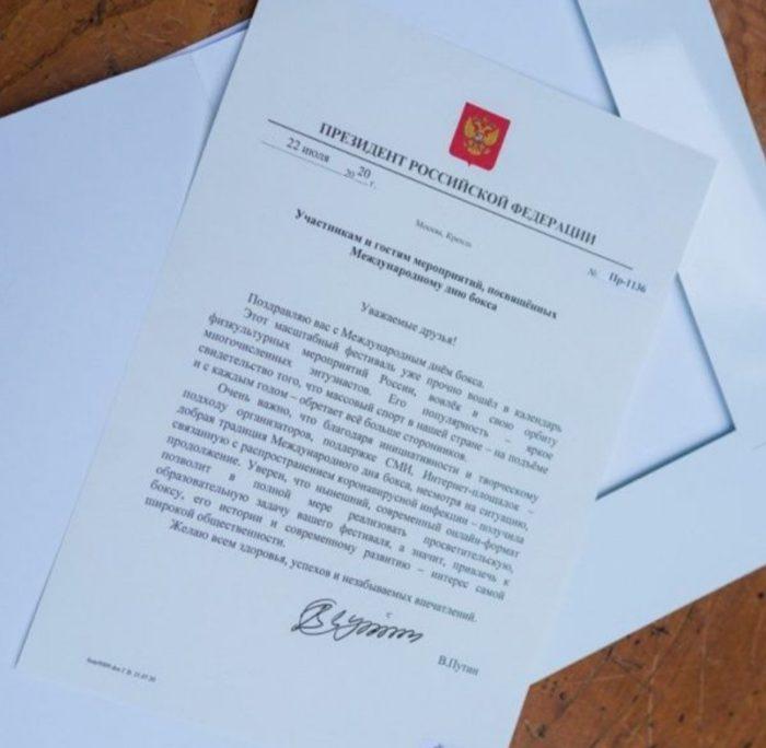 Поздравление президента Владимира Путина с Международным днём бокса!