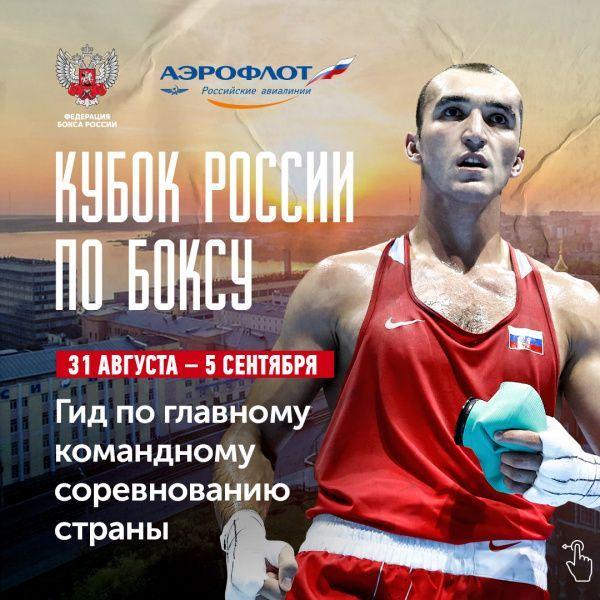 31 августа в Ижевске стартует командный Кубок России по боксу