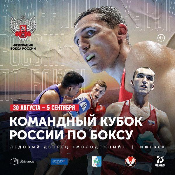 Командный Кубок России по боксу в Ижевске