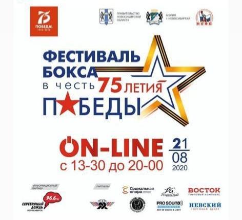 Онлайн-фестиваль бокса в честь 75-летия Победы в ВОВ в Новосибирске