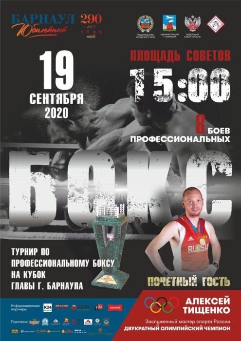Турнир по профессиональному боксу в Барнауле