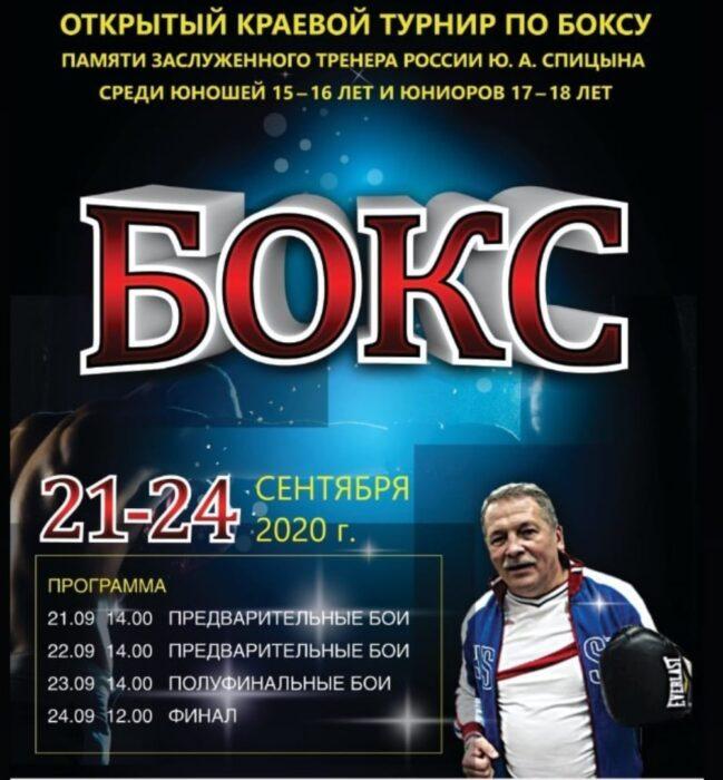 Открытые соревнования памяти Ю.А.Спицына пройдут в Красноярске