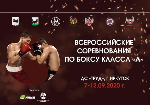 Всероссийские соревнования класса «А» среди мужчин и женщин (19-40 лет)