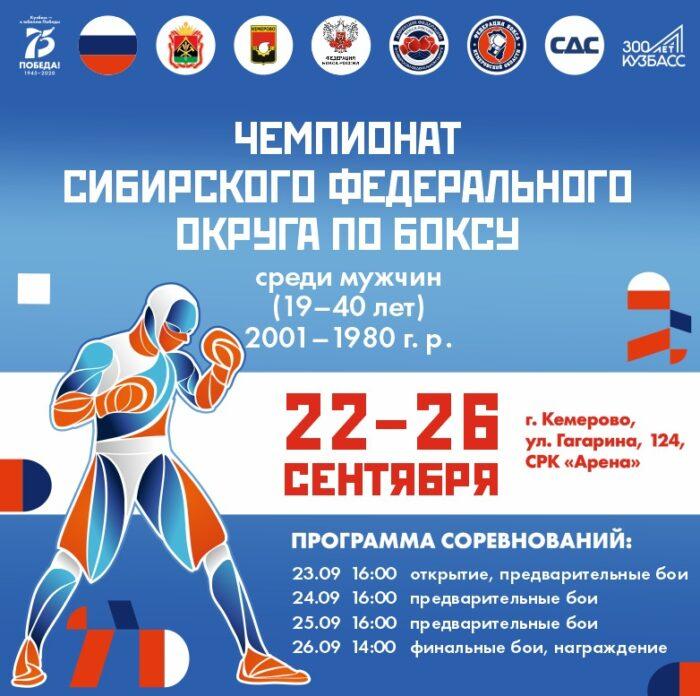 Чемпионат Сибирского федерального округа по боксу среди мужчин (19 – 40 лет) – 2001 – 1980 гг.р.