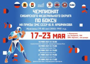 Сегодня начало поединков Чемпионата СФО!
